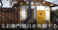 五右衛門モデルハウス